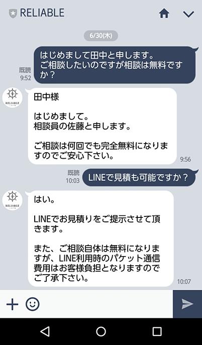 LINEでらくらく相談